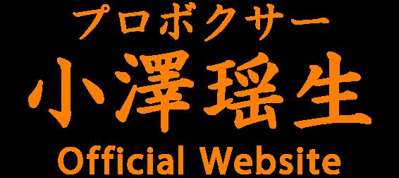 プロボクサー 小澤瑶生 オフィシャルホームページ